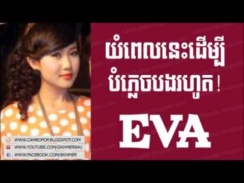 Yum Pel Nis Dermbey Bomplech Bong Rohot - EVA Khmer Song - Sunday  146