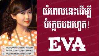 Yum Pel Nis Dermbey Bomplech Bong Rohot - EVA [Khmer Song - Sunday CD 146]