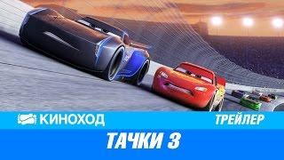 Тачки 3 (2017) — Русский трейлер
