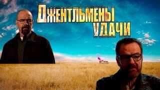 Breaking Bad | Джентльмены удачи (Правильный Трейлер)(В этом видео я соединил мой любимый сериал