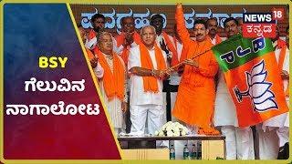 Karnataka Bypoll Results 2019: ಮೈತ್ರಿ ಸರ್ಕಾರ ಕನಸು ನುಚ್ಚುನೂರು; ವಿಜಯ ಮಾಲೆ ಧರಿಸಿದ ಕೇಸರಿ ಪಡೆ
