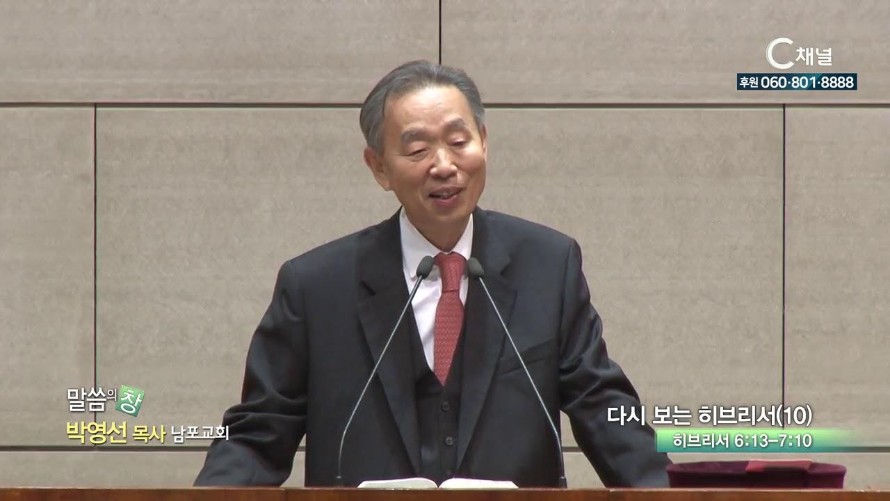남포교회 박영선 목사  - 다시보는 히브리서10