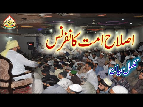 Islah E Ummat Confirence By Muhammad Ajmal Raza Qadri