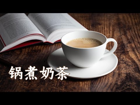 锅煮奶茶 - 真材实料煮出来的香滑浓郁,天天喝我也不怕!