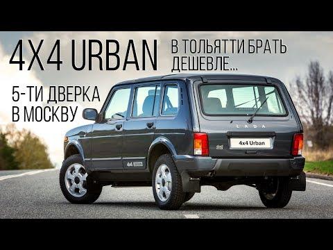 Нива Урбан 5-ти дверка в Москву. В Тольятти брать дешевле...