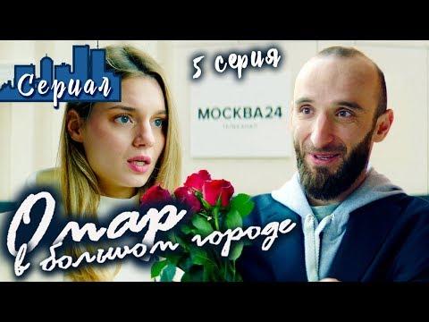 ОМАР В БОЛЬШОМ ГОРОДЕ. 5 серия // Сериал