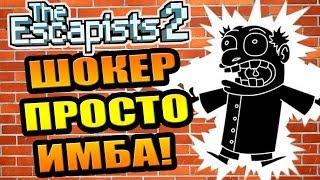 The Escapists 2 #16 - Шокер просто ИМБА!