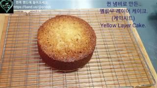 #640. 퀸 냄비로 만든 옐로우 레이어 케이크. Ye…