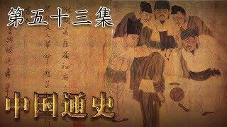 第五十三集:宋太祖【中国通史 | China History】