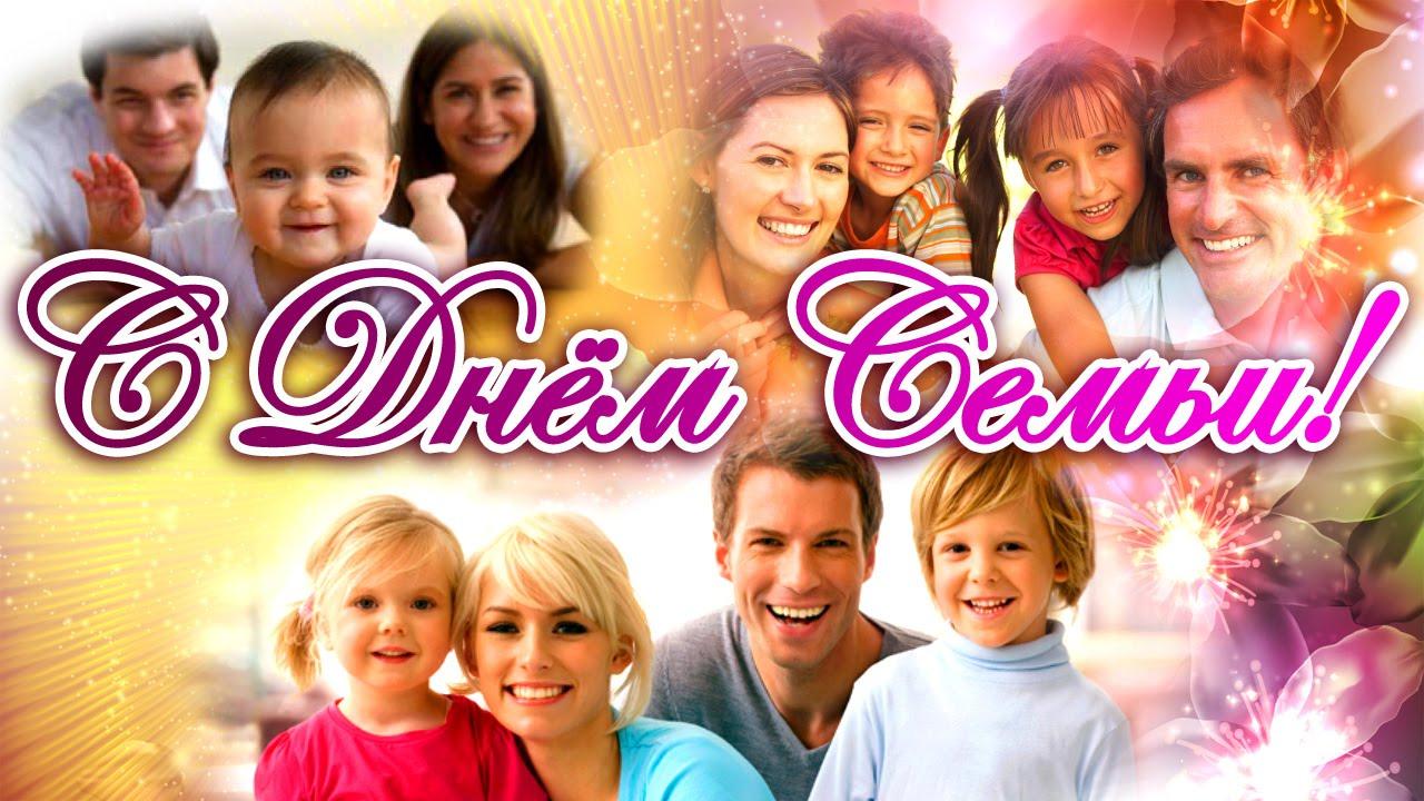 День семьи поздравление стихах фото 381