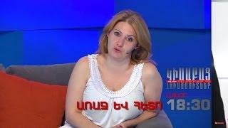 Kisabac Lusamutner anons 16 11 16 Araj Ev Heto