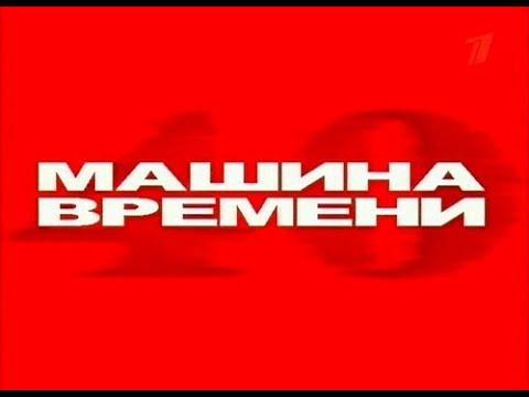 Машина Времени.40 (11 декабря 2009 года, Москва, спорткомплекс \