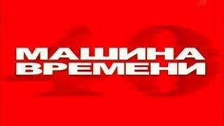 """Машина Времени.40 (11 декабря 2009 года, Москва, спорткомплекс """"Олимпийский"""", полная версия)"""