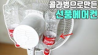 페트병2개로 에어컨바람이나오는 선풍기 만드는방법! (How To Make Air Cooler) : 비썹Bssup