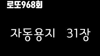 로또968회 자동용지 31장 155게임 공개