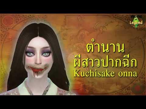ตำนานผีสาวปากฉีก : Kuchisake onna : ผีญี่ปุ่น : World of Legend : The sims