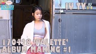 Download Video [Eng Sub][SG♥IU/IUTSC] 170428 [IU TV] 아이유 IU Palette Album Making Ep1 MP3 3GP MP4