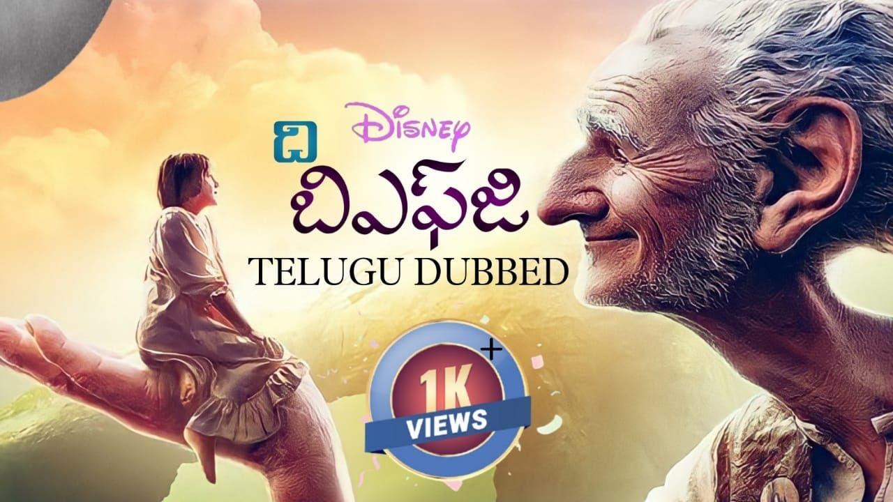 Download The BFG Full Movie Dubbed In Telugu || RPN MOVIES ZONE TELUGU ||