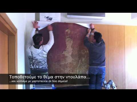 Αυτοκόλλητα Ντουλάπας-Houseart.gr