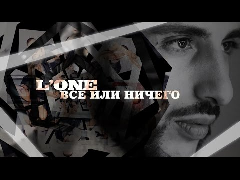 L'ONE - Всё или ничего