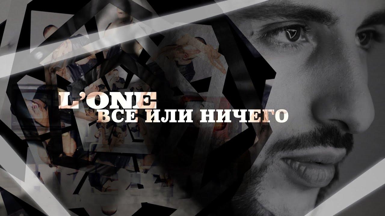 L one все песни скачать бесплатно mp3