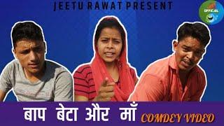 #Maa baap #bete ki pahadi comedy vdo पहाड़ी कॉमेडी वीडियो (जीतू रावत ग्रुप)