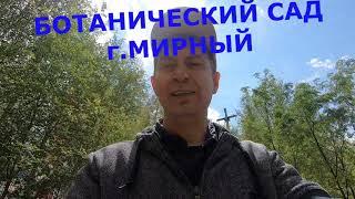 Ботанический сад города Мирный Якутия. Шедевр Якутских ладшафных дизанеров. И бонус в конце!
