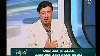 برنامج كلام في الكورة | مع احمد سعيد ولقاء هاني العقبي حول اسرار ترشح الخطيب للإنتخابات-30-11-2017