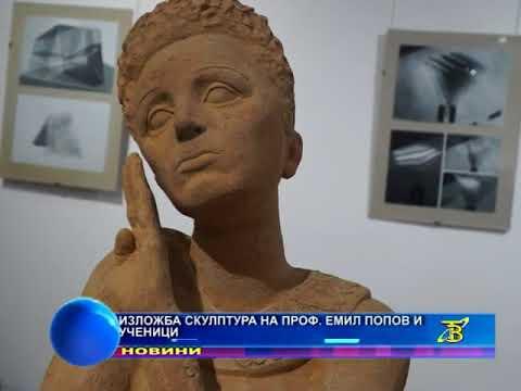 Изложба скулптура на