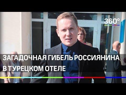 Загадочная гибель россиянина в турецком отеле
