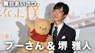 堺雅人、実写版プーさんは「絶妙にぬいぐるみ感が残ってる」映画『プーと大人になった僕』吹替版完成披露舞台あいさつ