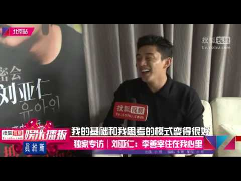 Secret Love Affair 밀회: Yoo Ah In Interview with TV Sohu, China May 27, 2014 - Part 2 [Eng Sub]