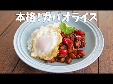 本場の味!タイ料理 ガパオライス(チキンのバジル炒め) ~ Thai recipes~【料理レシピはParty Kitchen🎉】