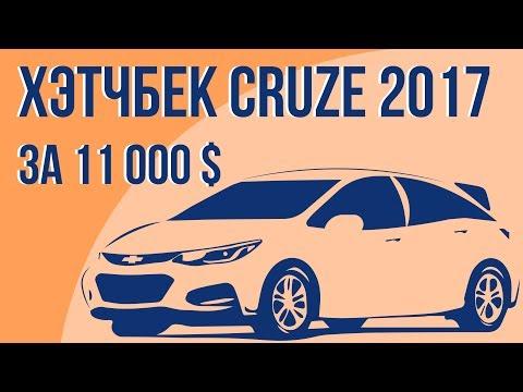 Авто из Америки новая недорого. Chevrolet Cruze 2017 год хэтчбек