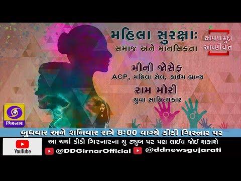 Women Safety | મહિલા સુરક્ષા - સમાજ અને માનસિકતા | Aapna Mudda Aapni Vaat