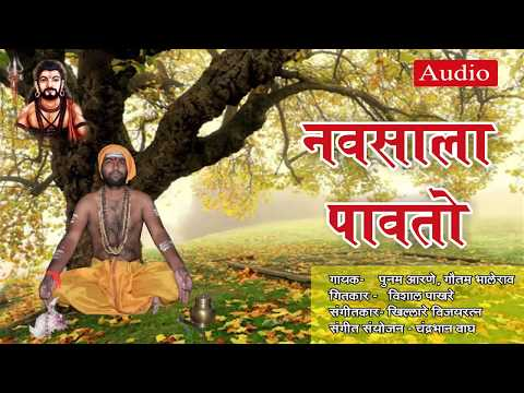 Navsala Pavato - नवसाला पावतो - [ Full Marathi Audio Song ] - Official Audio - Shivshanti Music