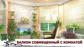 Как использовать балкон совмещенный с комнатой(http://styldoma.ru/ Как использовать балкон - балкон совмещенный с комнатой. Очень соблазнительно соединить кухню..., 2014-03-11T17:42:44.000Z)