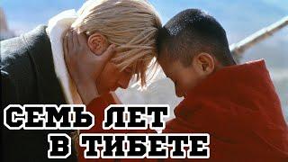Семь лет в Тибете (1997) «Seven Years in Tibet» - Трейлер (Trailer)