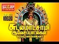 Download VaararaiyahVaararu SUDALAMADASWAMY SONGS HD MP3 song and Music Video