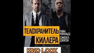 Телохранитель киллера лучший трейлер фильма. Смотреть Телохранитель киллера онлайн. Что посмотреть.
