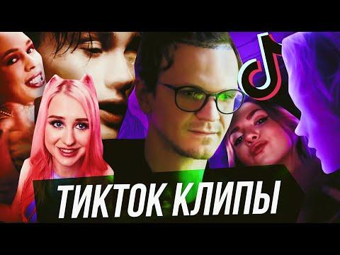 ТОП УЖАСНЫХ КЛИПОВ ТИКТОКЕРОВ (Милохин, SLEEPY,  Егор Шип, Аня Pokrov) + instasamka