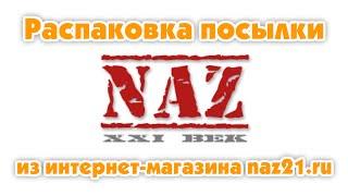 Распаковка посылки из интернет-магазина naz21.ru