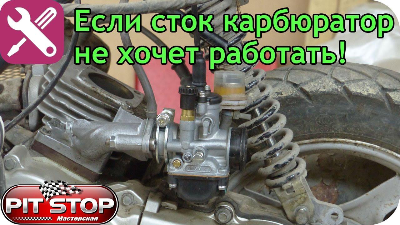 Карбюратор 19мм для 70сс Honda Giorno