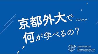 Web 大 京都 外