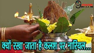 क्यों रखा जाता है कलश पर नारियल और क्या होते हैं इसके फायदे... | Coconut On Kalash – Significance
