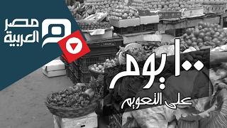 تقرير مصور| 100 يوم على تعويم الجنيه.. كيف أصبح حال الاقتصاد؟