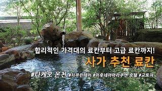 [일본온천여행] 큐슈 사가지역의 추천료칸!