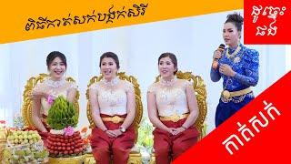 កាតុជួបអ្នកកំដរកូនភ្លោះខ្មែរកូនកាត់Khmer Comedy|Khmer Hair Cut|Khmer Wedding|SP ENTERTAINMENT KH