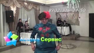 Шоу переодевания гостей Астана-Сервис Организация свадеб