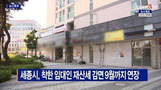 [B tv 세종뉴스]세종시, 착한 임대인 재산세 감면 …